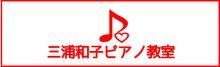 三浦和子ピアノ教室