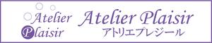 アトリエプレジール ホームページ